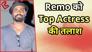 क्या Salman Khan के लिए  Remo D'Souza को है एक Top Actress की तलाश