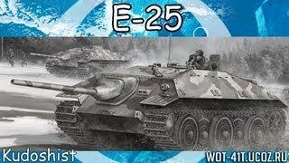 Е-25-Лучшее от подписчиков #4
