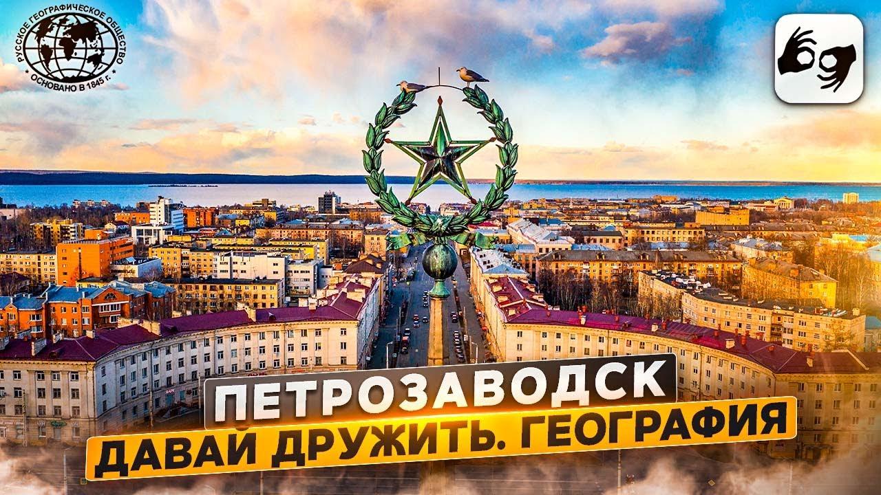 Давай Дружить, География! Петрозаводск | @Русское географическое общество