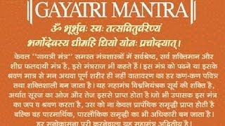 Gayatri Mantra By Suresh Wadkar [Full Video Song] I Gayatri Mantra