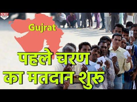 Gujarat Election के First Phase की Voting शुरू, इन दिग्गजों की किस्मत दांव पर लगी