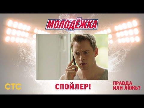 Сериал Молодёжка