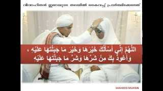 FIRST NIGHT DUA OF MUSLIM COUPLE