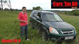 Cars 'Em All - Тест-драйв Honda CR-V