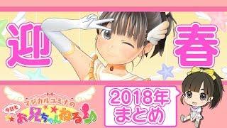 【2019新春ユミナのまとめ】マジカルユミナ