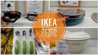 IKEA в Польше ✺ ПОЛНЫЙ обзор: КУХОННЫЕ ПОМОЩНИКИ