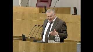 Жириновский о внешней политике (Госдума 14.03.12)