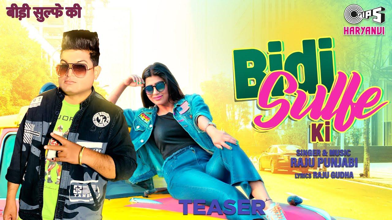 Bidi Sulfe Ki (Teaser) Raju Punjabi, | Meeta Baroda, Sonika Singh | Raju Gudha | Tips Haryanvi