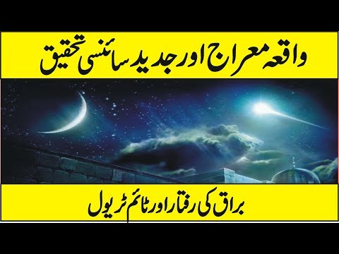 Scientific Proof Of Waqia e Mairaj And Time Travel Urdu Hindi