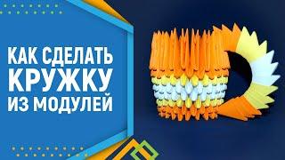 Как сделать кружку из модулей оригами. Модульное оригами