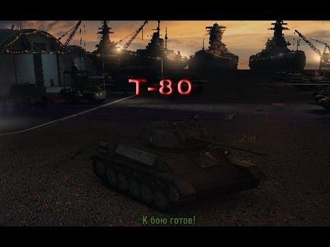 Танк CCCP Т-80. Боевая, Техническая Характеристика в игре World of  Tanks