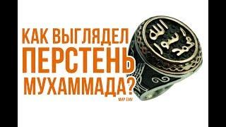 8 хадисов о знаменитом ПЕРСТНЕ пророка Мухаммада (мир ему)?