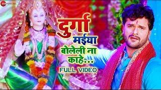 दुर्गा मईया बोलेली ना काहे Durga Maiya Boleli Na Kahe - Full Video | Khesari Lal Yadav