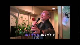 リクエスト曲です。初めて村田英雄さんの歌に挑戦しました。
