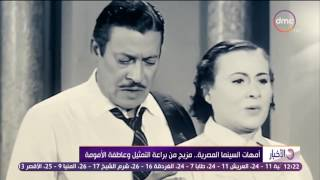 الأخبار - أمهات السينما المصرية ... مزيج من براعة التمثيل وعاطفة الأمومة