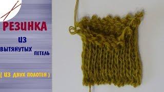 Резинка из скрещенных петель спицами(Применяется для джемперов и свитеров,не деформируется., 2014-03-28T14:04:23.000Z)