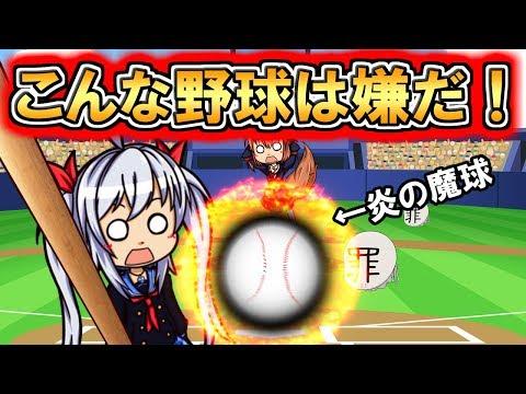 【ゆっくり茶番】命がけのベースボール!?こんな野球は嫌だ!!【ゆっくり実況】