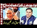Game Is Over For Ishaq Dar   Headlines 12 AM   19 December 2018   Express News