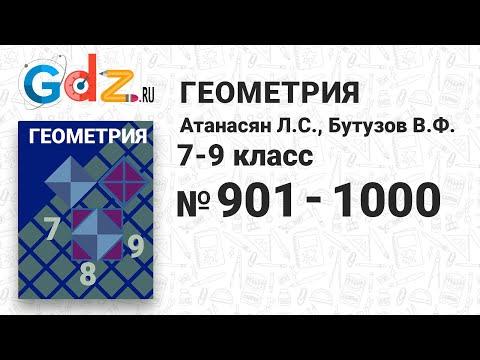 № 901-1000 - Геометрия 7-9 класс Атанасян