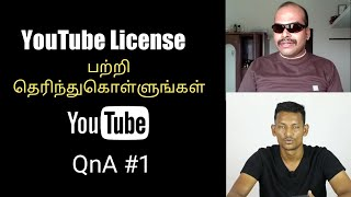 YouTube Licenses Explained in Tamil | YouTube Creators QnA #1 | TamilTech HD