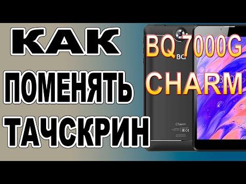 Как поменять тачскрин на планшете BQ 7000G Charm How To Change The Touchscreen On The Tablet