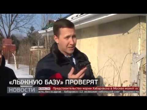 """""""Лыжную базу"""" проверят. Новости. 22/01/2020. GuberniaTV"""