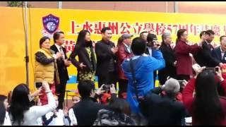20160220 上水惠州公立學校 57周年誌慶暨黄秉善校長