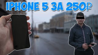iPhone 5 ЗА 250 РУБЛЕЙ! Путь до iPhone