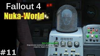 Fallout 4 | DLC Nuka-World #11 - Без единого выстрела (Комната Брэдбертона, Джон-Калеб Брэдбертон)