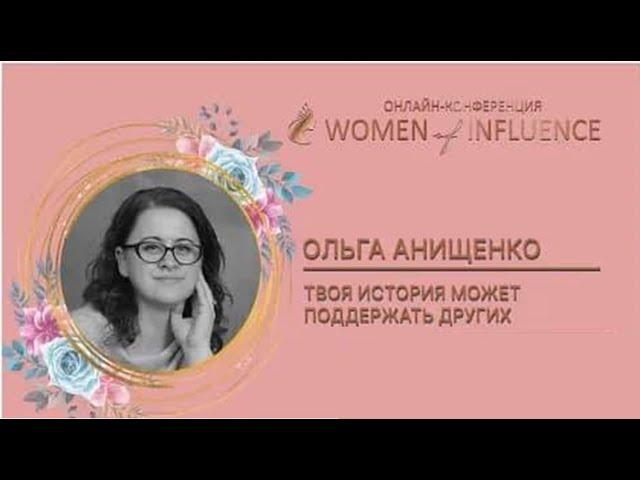 ТВОЯ ИСТОРИЯ МОЖЕТ ПОДДЕРЖАТЬ ДРУГИХ - Ольга Анищенко