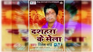 Download Hindi Video Songs - Ritesh Pandey New Lok Geet Song || अइह भेट होइ ऐ इयरउ दसहरा के मेला में ॥ 2016 ||