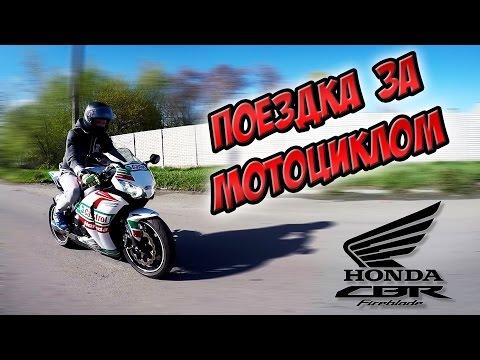тест драйв Хонда СБР 1000 рр видео #9