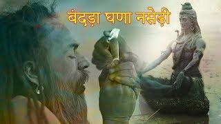 Latest Haryanvi Bhole Songs Haryanavi 2018 New Haryanvi Dj Kawad Song 2018