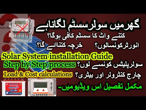 SOLAR SYSTEM COMPLETE INSTALLATION, COST, REDUCE ELECTRICITY BILL, INSTALLATION OF SOLAR  SYSTEM