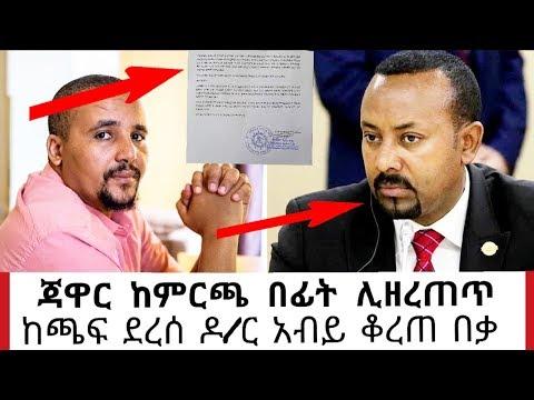 Ethiopia – ጃዋር ከምርጫ በፊት ሊዘረጠጥ ከጨፍ ደረሰ ዶ/ር አብይ ቆረጠ ተጠየቀ ስፖርት ወይ ዘብጥያ እነሆ