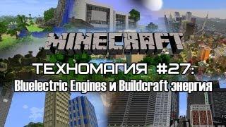 Техномагия #27: Bluelectric Engines и Buildcraft энергия