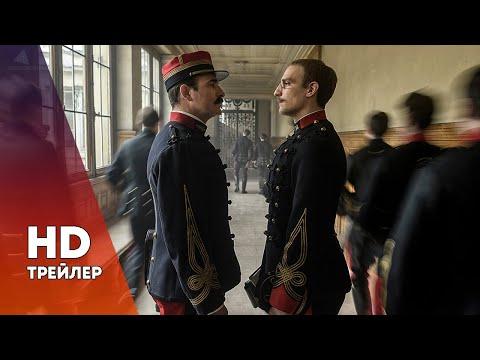 ОФИЦЕР И ШПИОН (2020) ТРЕЙЛЕР НА РУССКОМ
