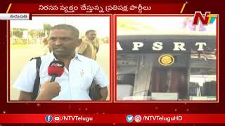 Special Report From Tirumala Over RTC Charges Hike