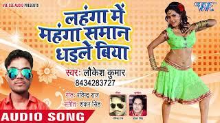 Lahanga Me Mahanga Saman - Laukesh Kumar - Bhojpuri Hit Songs 2019
