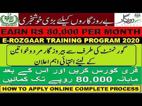 e-rozgaar-training-program-2020-earn-rs:-80,000-per-month-for-every-jobless-person