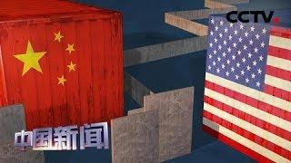 [中国新闻] 专家:美方极限施压 违背共识 损人不利己 | CCTV中文国际