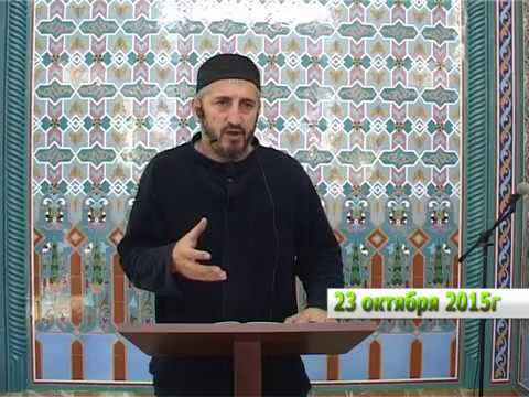 пятничная проповедь от 2015 10 23 - Курбан хаджи
