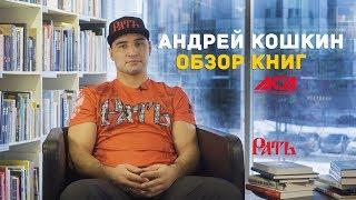 ОБЗОР НА КНИГИ ОТ БОЙЦА MMA АНДРЕЯ КОШКИНА