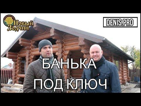 Баня под ключ – строительство деревянных бань под ключ в Тольятти, Самаре