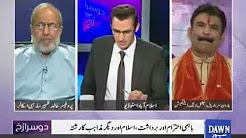 Dusra Rukh – 29th September 2017 - Dawn News