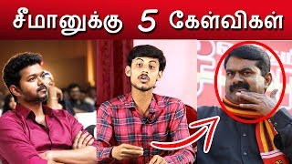 சீமானுக்கு 5 கேள்விகள் | seeman speak about thalapathy vijay controversy issue | simbu | Sam riyas