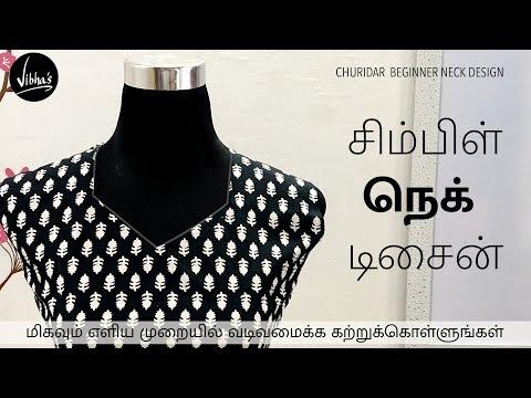 Churidar Neck Design : Simple Kurti neck Cutting And Stitching || Simple Diamond neck