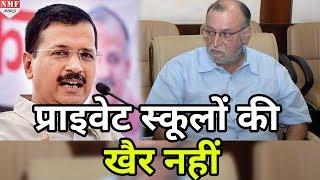 Private School के Take Over करने वाले Kejriwal के प्रस्ताव पर LG Baijal की स्वीकृति