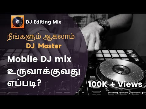 🔥DJ Mix உருவாக்குவது எப்படி? How To Remix Songs & Music Mobile Tutorial In Tamil
