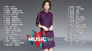 2018新歌 & 排行榜歌曲 - 中文歌曲排行榜2018 ♫ (RM© 新歌 2019 - 新歌 2020) 2018 七月號 - 華語音樂流行榜單(每日更新中✓)KKBOX 風雲榜- 匯集音樂排行榜